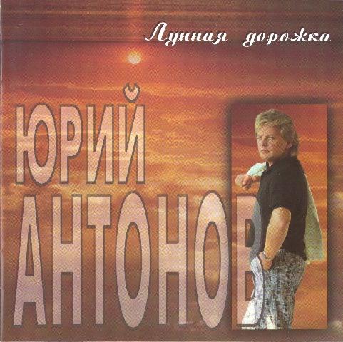 Песню Антонова Море