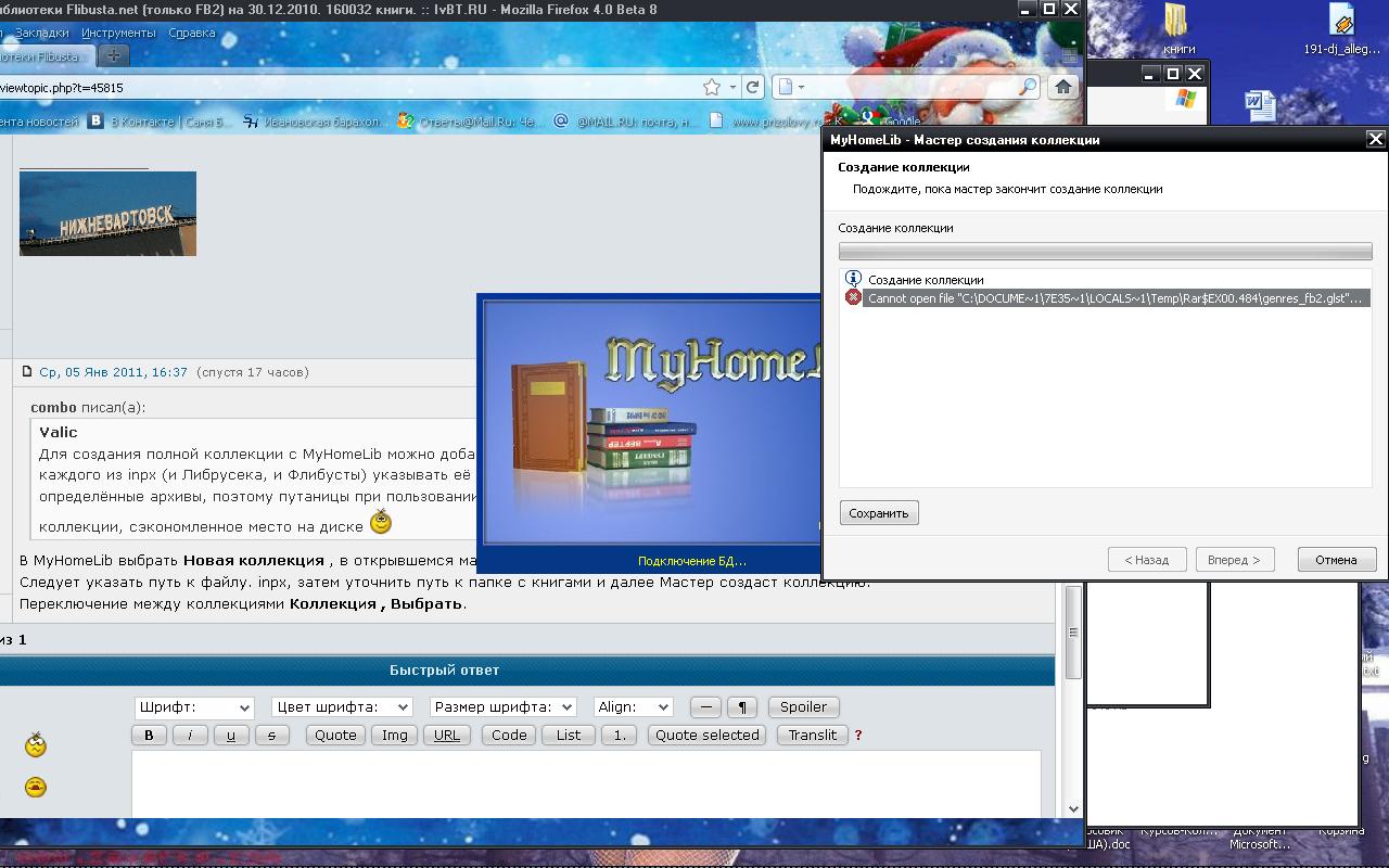 Официальный архив библиотеки flibusta. Net (только fb2) на 01. 07.