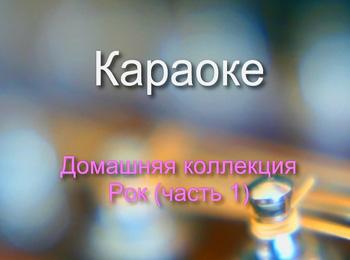 Минусовки и караоке » torrents-tracker. Com:: бесплатные торренты.