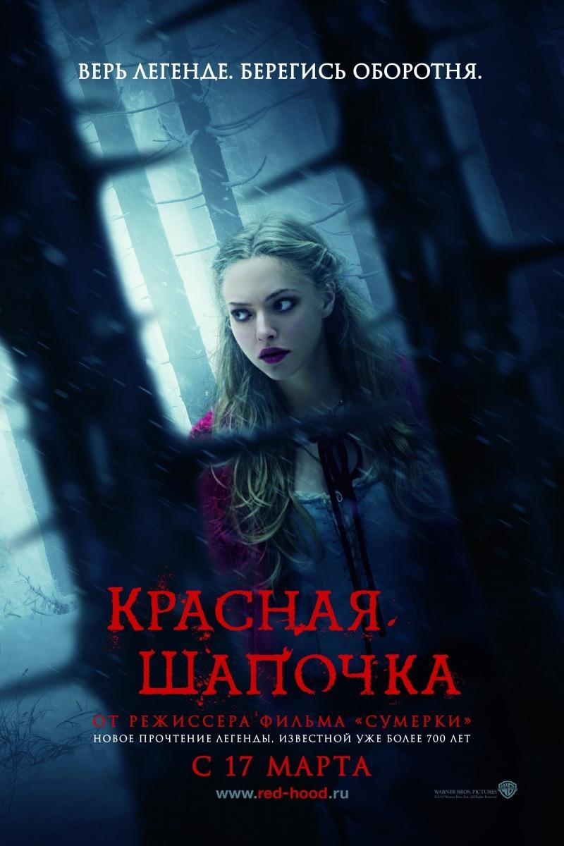красная шапочка порно фильм 2012: