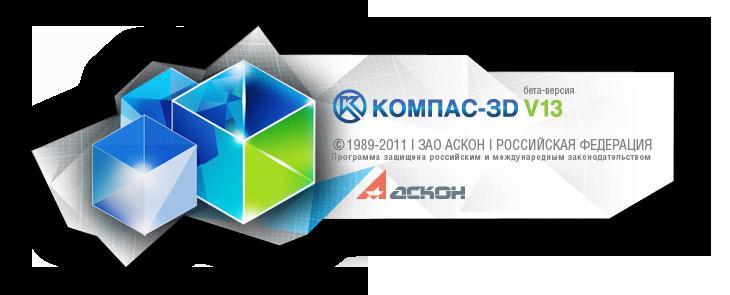 Crack (лекарство) для КОМПАС-3D (KOMPAS-3D) v13 SP1. Лінк на