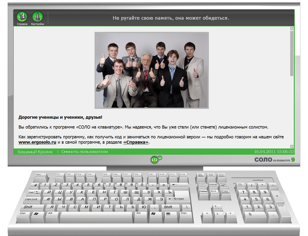 Информация о программе Название Соло на клавиатуре 3 в 1 Год выпуска