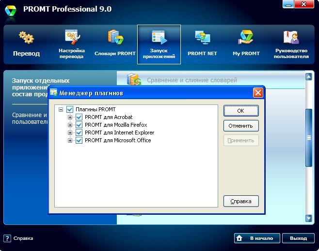 Описание продуктов: PROMT 4U версия 9.0 - программа-переводчик текстов, поз