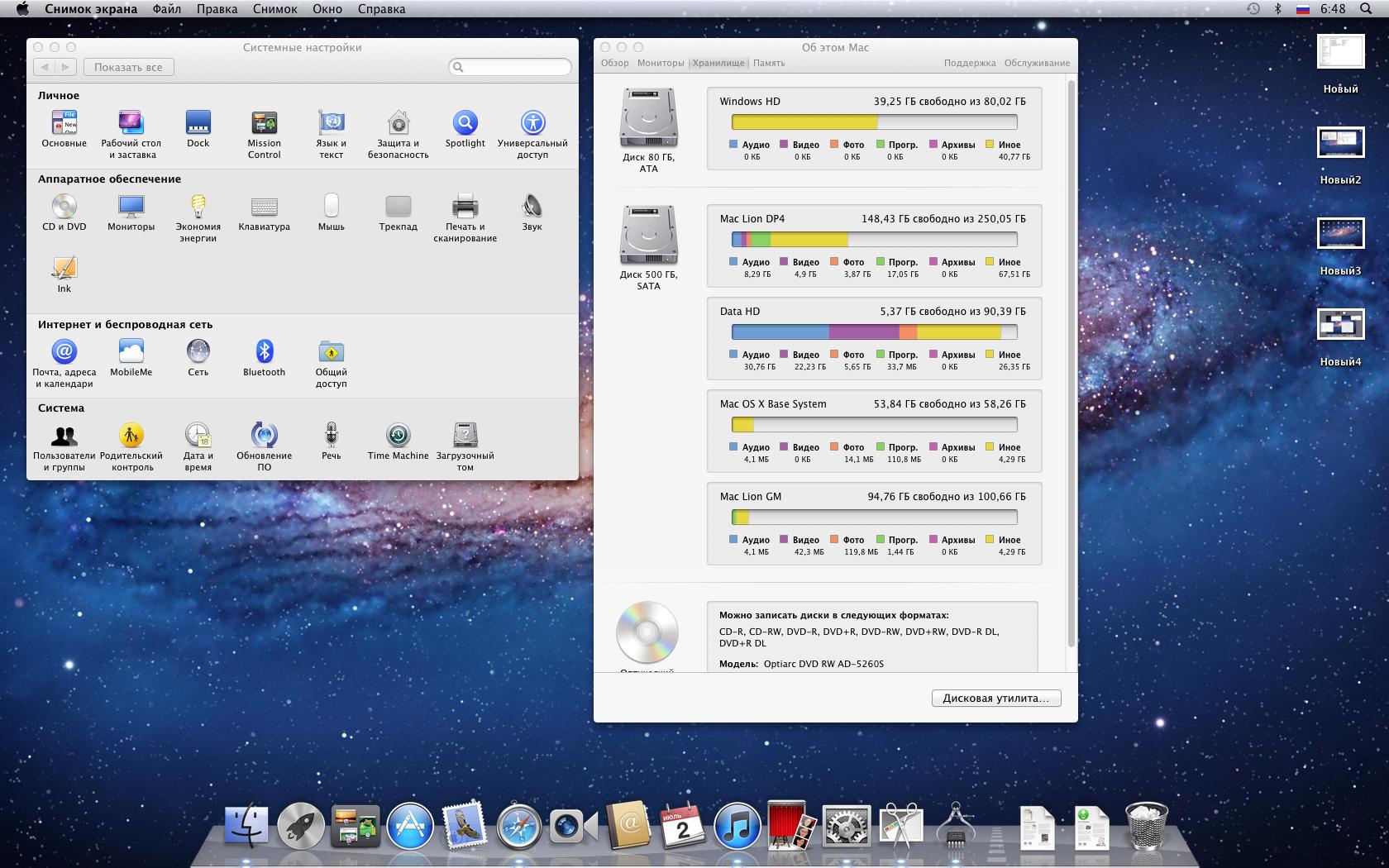 July | 2012 | distro mac.