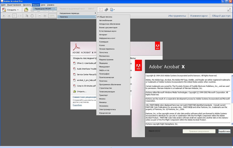 Adobe Acrobat XI Миниатюры 14
