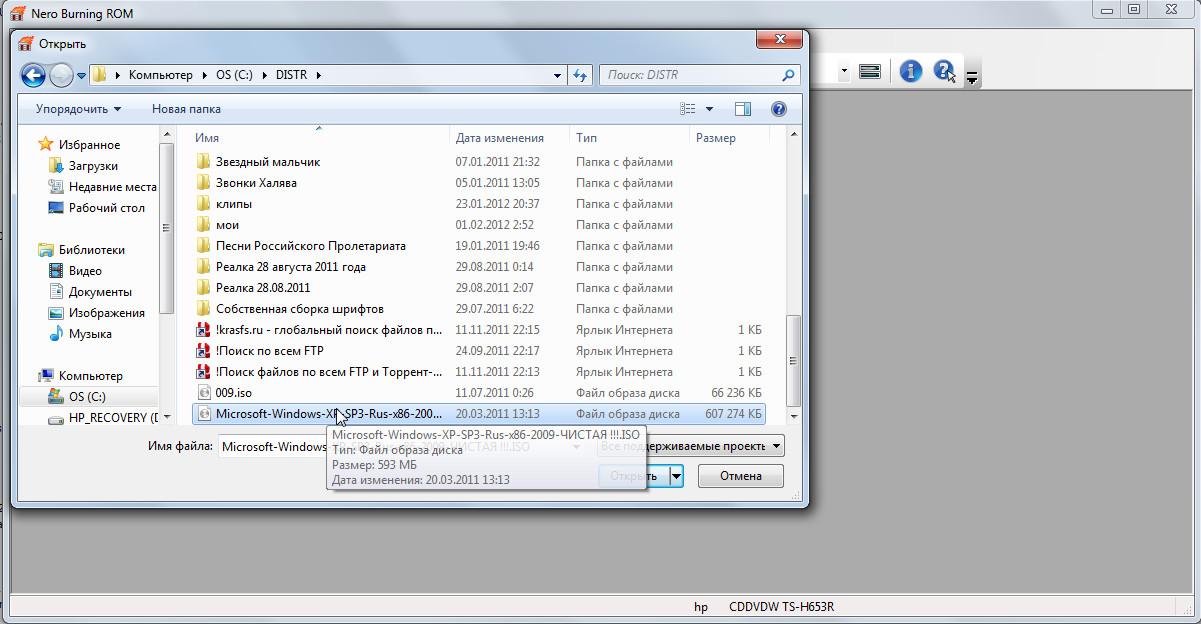 Записать iso образ на чистый cd dvd диск