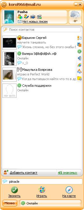 знакомства on line по icq или mail agent