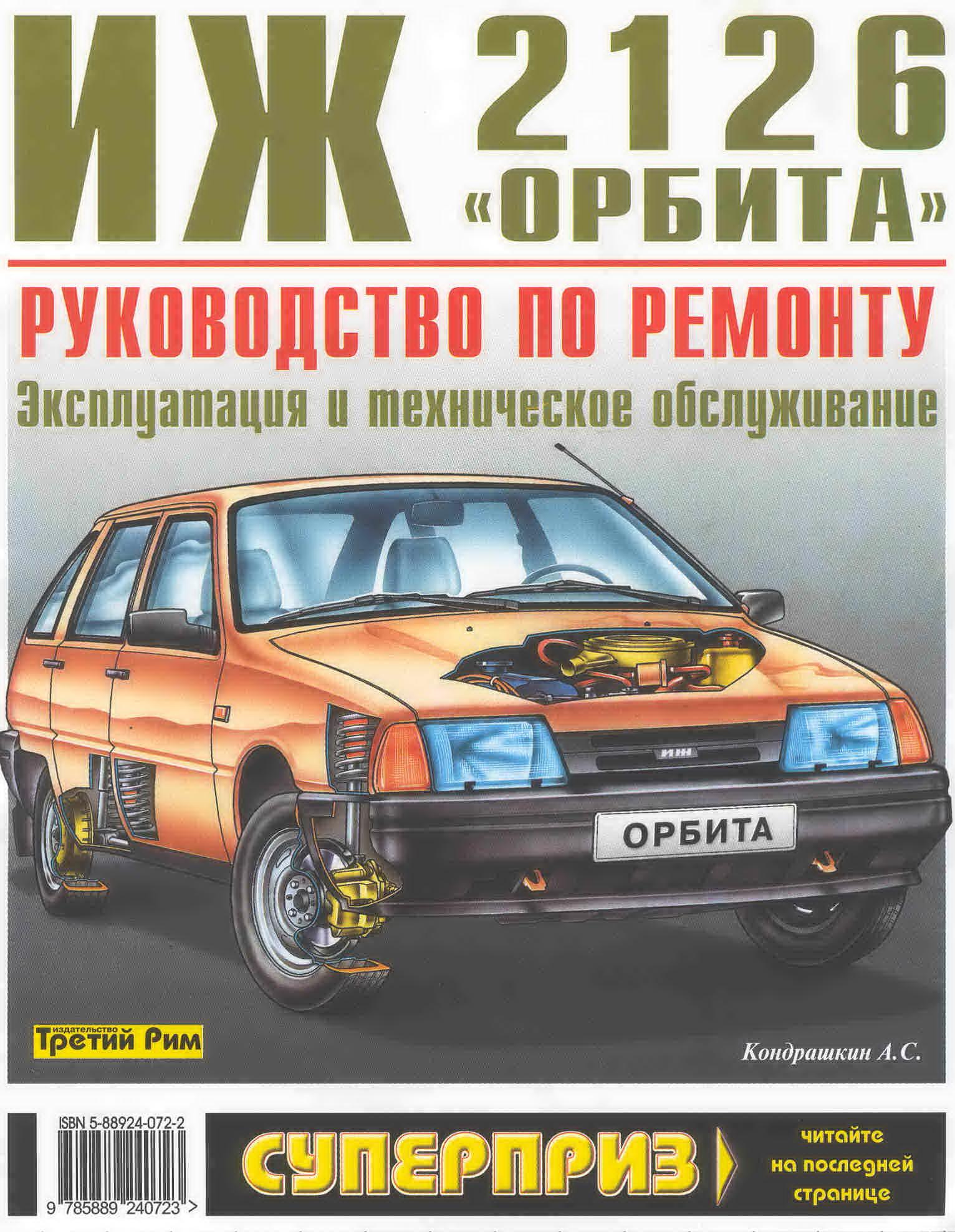 Ремонт Эксплуатация Москвич 412