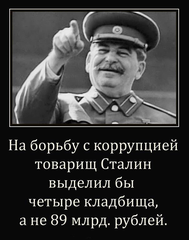 Смешные картинки о сталине, открытки днем
