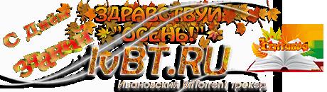 Ивановский торрент-трекер IvBT.RU