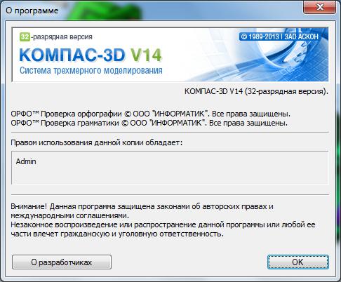 инструкция по установке программы компас V14 - фото 4