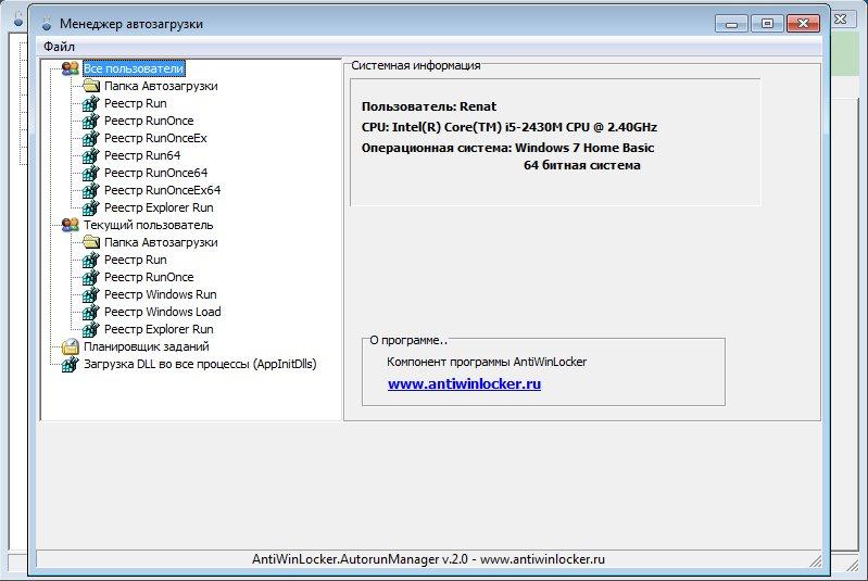 Основные возможности AntiWinLockerLiveCD.