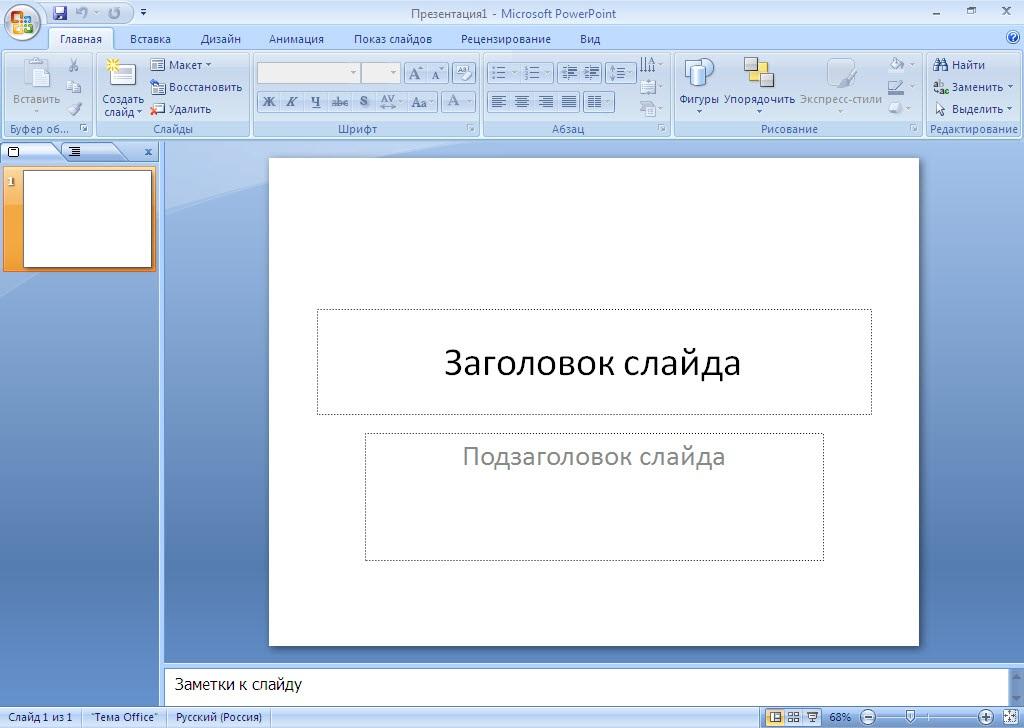 Microsoft Powerpoint это - фото 9